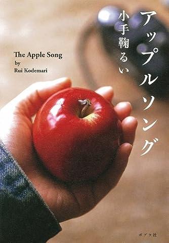 アップルソング