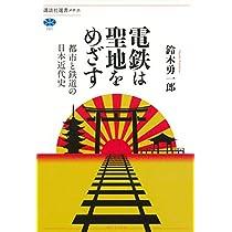 電鉄は聖地をめざす 都市と鉄道の日本近代史 (講談社選書メチエ)