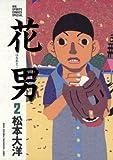 花男(2) (ビッグコミックス)