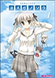 マジキュー4コマ ヨスガノソラ(1) (マジキューコミックス)
