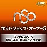 ネットショップ・オーナー5 通常版 DL版 [ダウンロード]