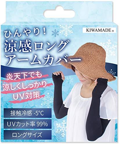 キワメイド『涼感ロングアームカバー』
