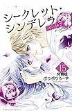 シークレット・シンデレラ~甘い秘密~ 分冊版(15) (なかよしコミックス)