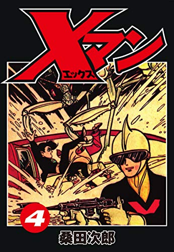 Xマン4(復刻版) Xマン