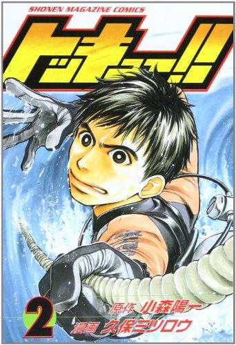 トッキュー!!(2) (講談社コミックス)の詳細を見る