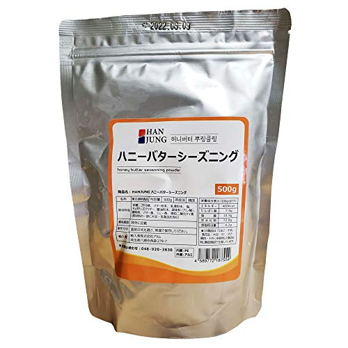 「HANJUNG」ハニーバターシーズニング 500g / honey butter seasoning powder / チキンシーズニング / ポテトフライシーズニング