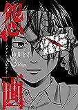 怨画 -ファントム・ビデオ-(3) (ガンガンコミックス UP!)