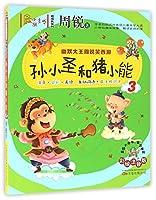 Zhou Rui's Humorous Journey to the West: Sun Xiaosheng and Zhu Xiaoneng 3 (A Picturebook with Phonetic Notation) (Chinese Edition)