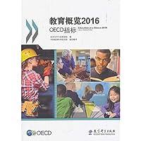 Education Glance 2016: OECD Indicators(Chinese Edition)