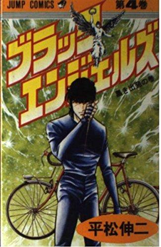 ブラック・エンジェルズ(4) (ジャンプコミックス)