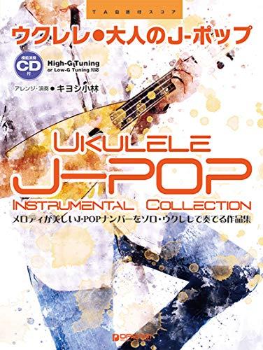 ウクレレ/大人のJ-ポップ~ウクレレ1本で奏でるTAB譜付名曲集 模範演奏CD付