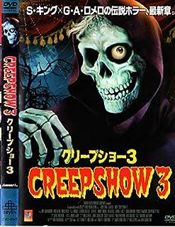 クリープショー3 [レンタル落ち] [DVD]