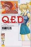 Q.E.D.証明終了(2) (講談社コミックス月刊マガジン)