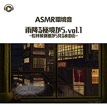 ASMR - Natural sounds of rain from a secret place. - A night view from Takebayashi Ryou Ryokan - (vol.1)