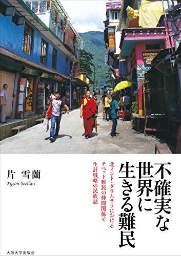 不確実な世界に生きる難民-北インド・ダラムサラにおけるチベット難民の仲間関係と生計戦略の民族誌