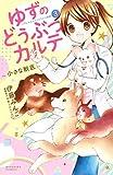 ゆずのどうぶつカルテ~小さな獣医~こちらわんニャンどうぶつ病院(3) (なかよしコミックス)