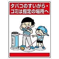 ユニット 公共イラスト標識 タバコのすいがら・ゴミ 837-14 [A061701]