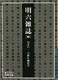 明六雑誌〈中〉 (岩波文庫)
