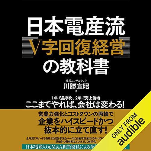 日本電産流「V字回復経営」の教科書 cover art