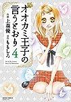 オオカミ王子の言うとおり(4) (ジュールコミックス)