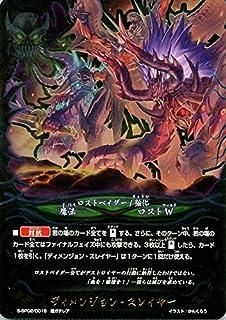 神バディファイト S-SP02 ディメンジョン・スレイヤー 超ガチレア グローリーヴァリアント スペシャルパック第2弾 ロストW ロストベイダー/強化 魔法