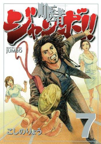 町医者ジャンボ!!(7) (KCデラックス 週刊現代)