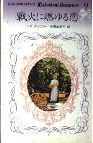 戦火に燃ゆる恋 (ヒストリカル ロマンス (9))