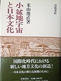 小盆地宇宙と日本文化