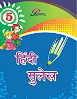 Platinum Hindi Sulekh for Class- 5