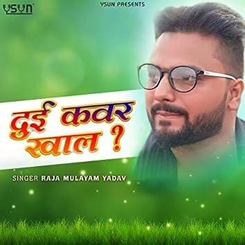 Dui Kawar Khal - Single