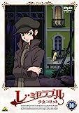 レ・ミゼラブル 少女コゼット 10[DVD]