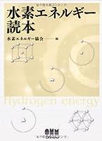 水素エネルギー読本