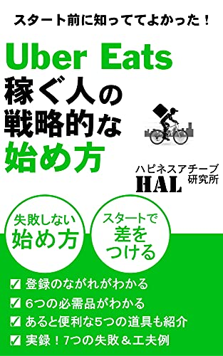 UberEats Strategic way to get started for earners: Make a difference at the start How to get started without fail Ubaa iitsu anndo dyidyi fuudo (HALKIKAKU) (Japanese Edition)