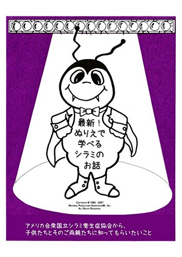 The Latest Greatest Coloring Book About Lice Japanese Ver: A teaching tool for children and their pa