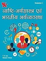 Microeconomics and Indian Economy B.A. 1st Year Semester-I Punjab University (2020-21) Examination (Hindi)