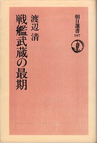 戦艦武蔵の最期 (1982年) (朝日選書〈197〉)の詳細を見る