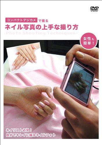 コンパクトデジカメで撮るネイル写真の上手な撮り方 [DVD]