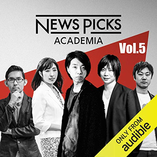 『NewsPicksアカデミア Vol. 5』のカバーアート