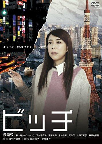 ビッチ [DVD]