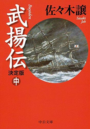 武揚伝 - 決定版(中) (中公文庫)