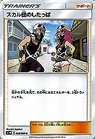 ポケモンカードゲーム サン&ムーン スカル団のしたっぱ / コレクション ムーン(PMSM1M)/シングルカード