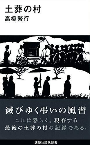 『土葬の村』消えゆく弔いの習慣 忘却されていく情景