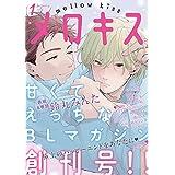 メロキス-mellow kiss- 2018年1月号(第1号)