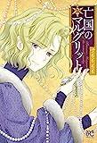 亡国のマルグリット(2) (プリンセス・コミックス)