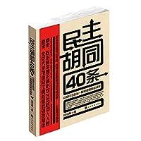 40 Democratic alley: the general principles of democratic politics in China random interpretation