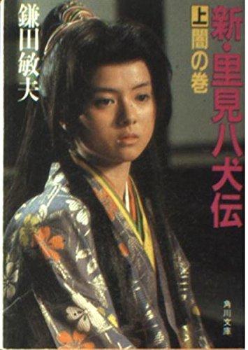 新・里見八犬伝 (上) (角川文庫 (5887))