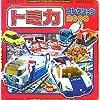 トミカコレクション〈2008〉 (超ひみつゲット!)