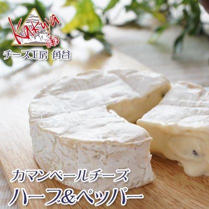 【チーズ工房 角谷】 カマンベールチーズ ハーブ&ペッパー  2個