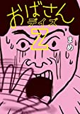 おばさんデイズZ (扶桑社BOOKS)