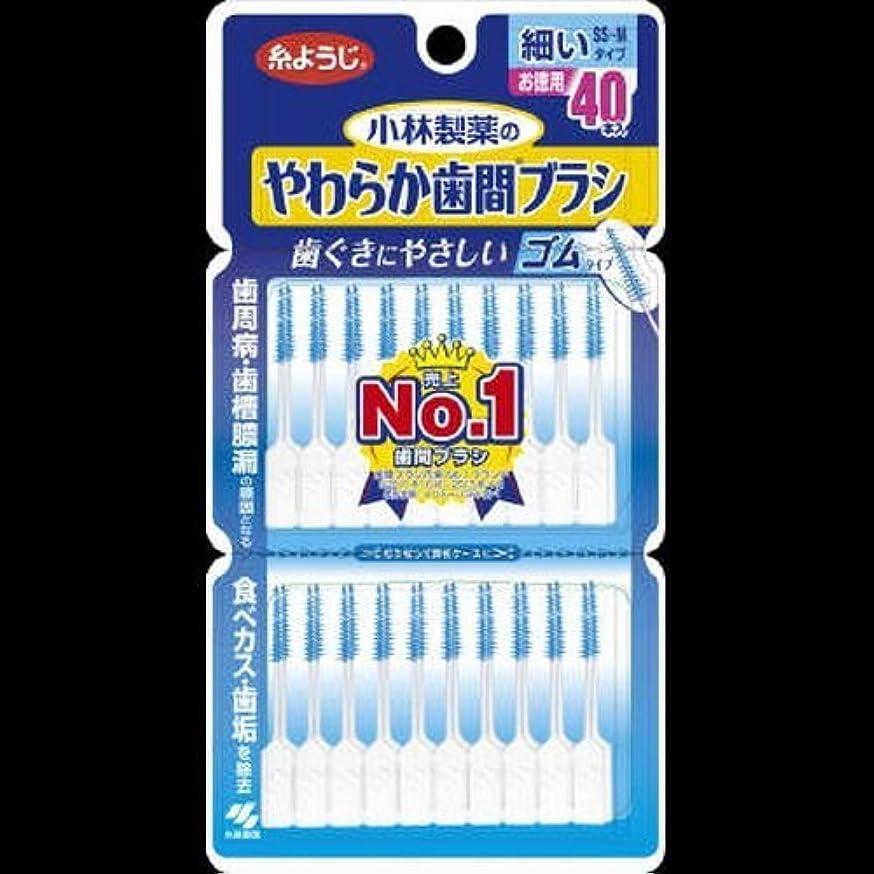 取り戻すスクリューステッチやわらか歯間ブラシ 細いタイプ SS-Mサイズ お徳用 40本入 ×2セット